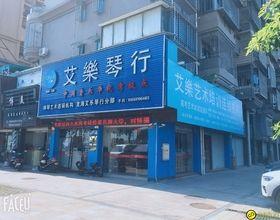 艾樂琴行艺术培训中心简介
