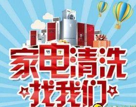 長泰清洗空調-自來水管-熱水器-洗衣機-油煙機-電話13709351290