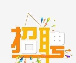 招聘‼️龙海移动话务员!!!