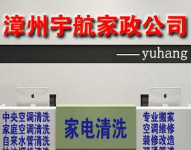 南靖專業家電清洗-空調-油煙機-洗衣機-熱水器-冰箱自來水管