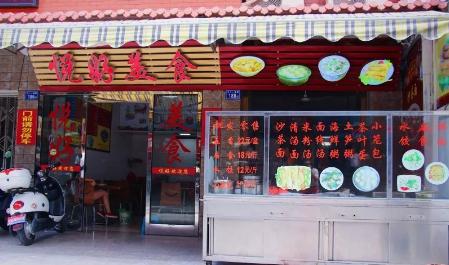 漳州美食1.png