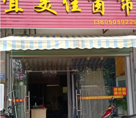 一家靠谱的窗帘店