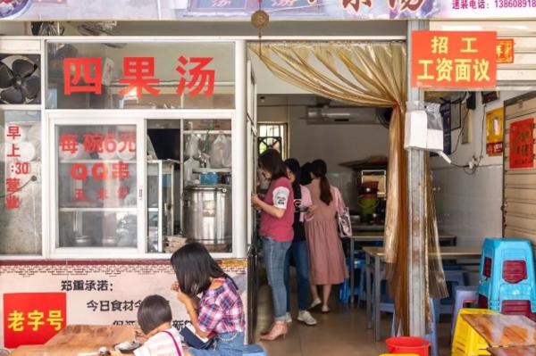漳州四果汤哪家最正宗,最出名的四果汤又是哪家?
