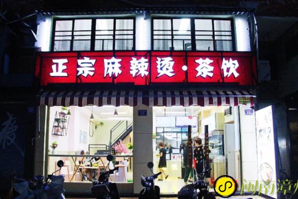漳州小吃微信截图_20190826122125.png