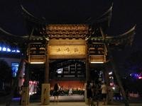 福建省的省会城市,福州是个什么样的城市
