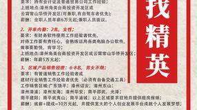 中财管道福建闽南营销中心招聘会计、内勤、经理、司机