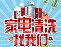 长泰清洗空调-自来水管-热水器-洗衣机-油烟机-电话13709351290